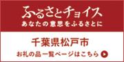 ふるさとチョイス千葉県松戸市