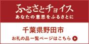 ふるさとチョイス千葉県野田市